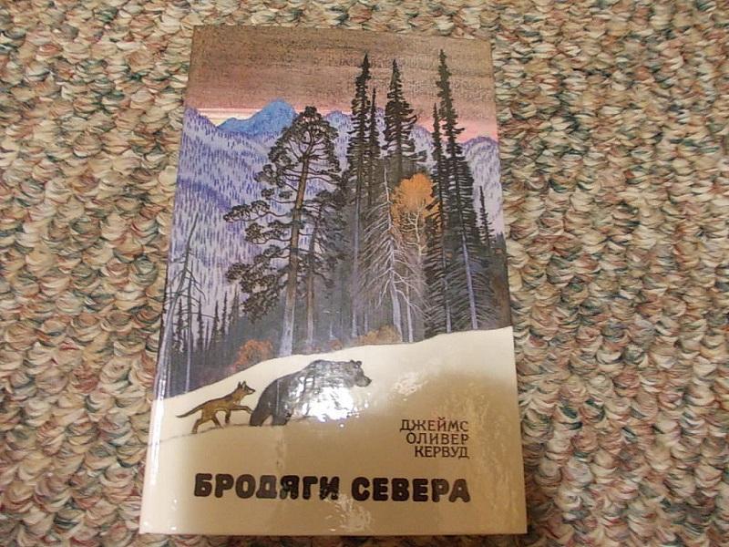 Оливер Кервуд «Бродяги Севера»