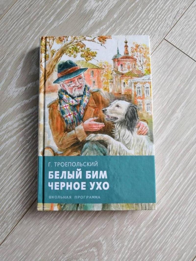 Троепольский «Белый Бим Черное Ухо»